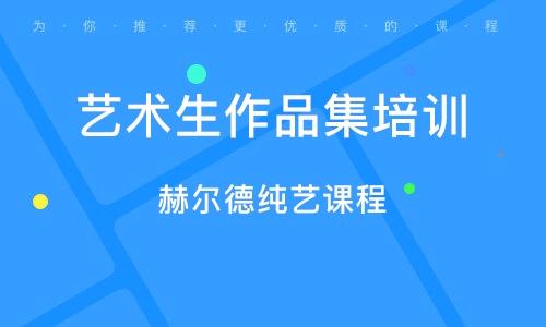 南京艺术生作品集培训