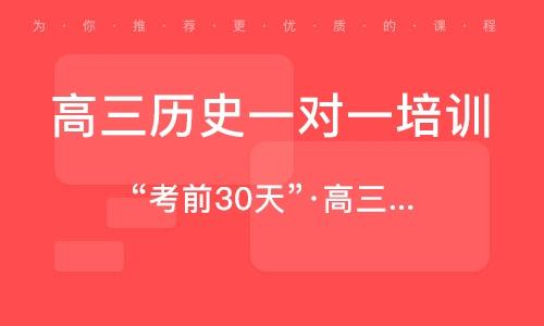 """""""考前30天""""·高三精准护航班"""