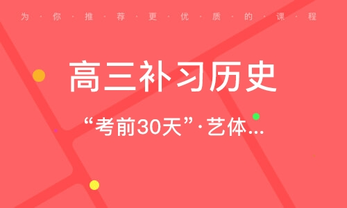 """""""考前30天""""·藝體生精準護航班"""