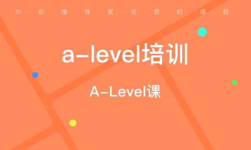 A-Level课