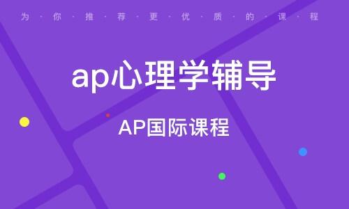 AP國際課程