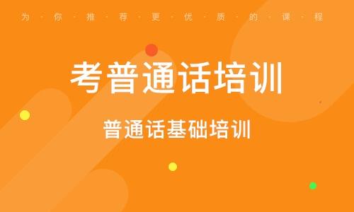 中山考普通話培訓