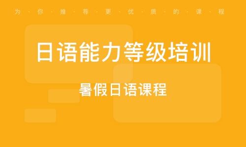 上海日語能力等級培訓