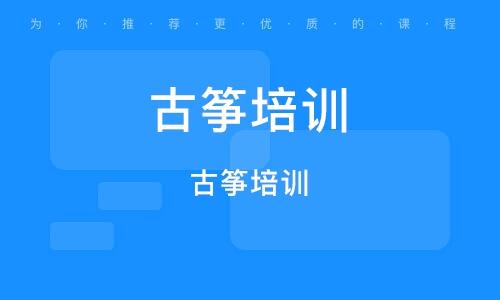 福州古箏培訓