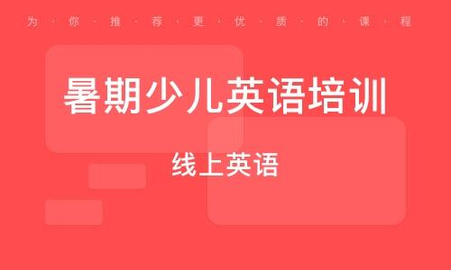 鄭州暑期少兒英語培訓班