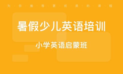 東莞暑假少兒英語培訓