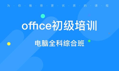 东莞office初级培训机构