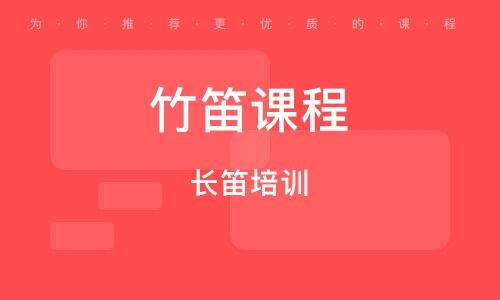 福州竹笛課程