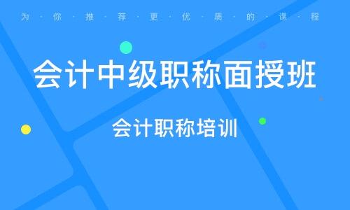 深圳會計中級職稱面授班