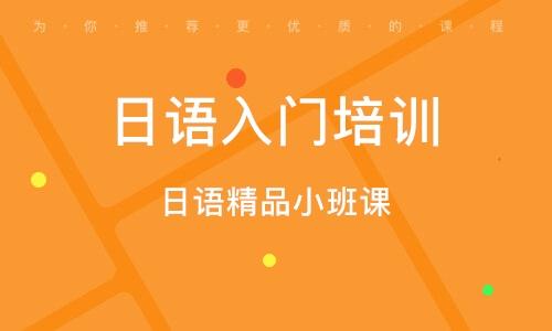 深圳日語入門培訓班