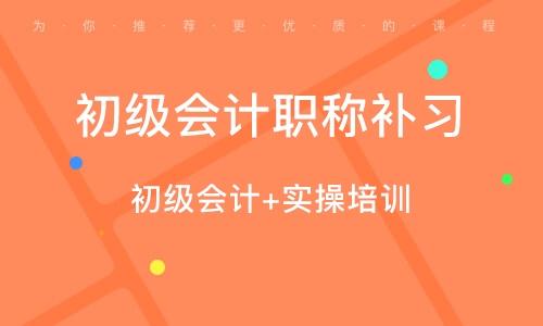 惠州初級會計職稱補習