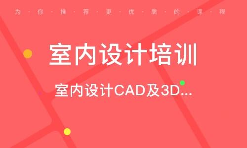 室內設計CAD及3D效果圖培訓