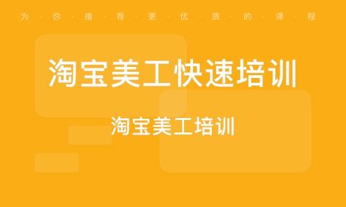 惠州淘宝美工快速培训班