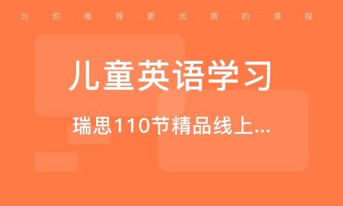 西安兒童英語學習