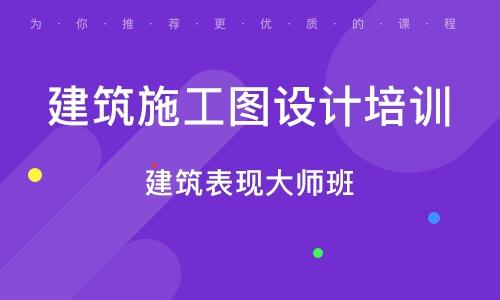 宁波建筑施工图设计培训班