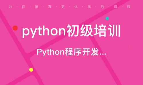 南通python低级培训