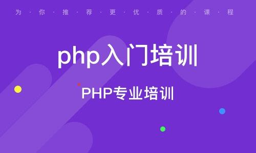 南京php入門培訓