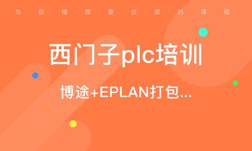 博途+EPLAN打包系統課(網絡班)