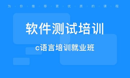 南京軟件測試培訓