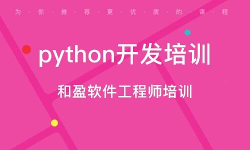 南京和盈軟件工程師培訓班
