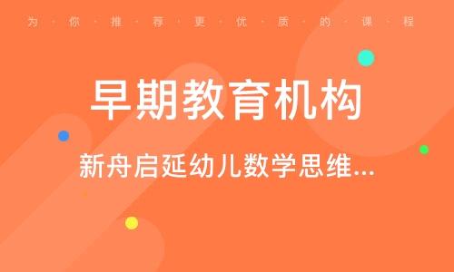 上海早期教育機構