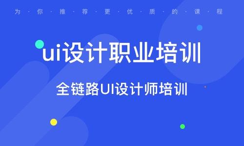 南京ui設計職業培訓學校