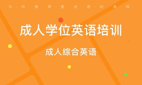 惠州成人学位英语培训