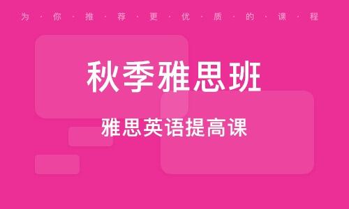惠州春季雅思班