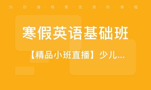北京暑假英语基本班