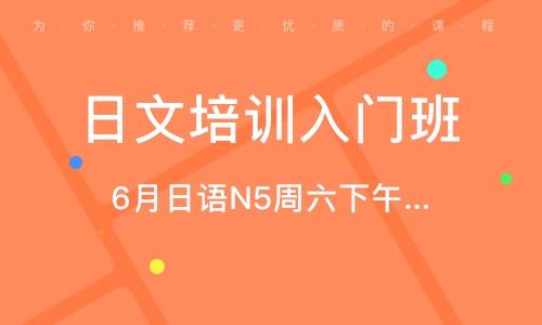北京日文培訓入門班