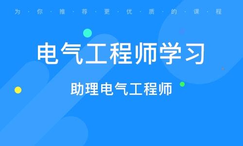 天津电气工程师学习