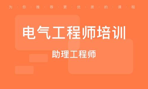 天津电气工程师培训学校
