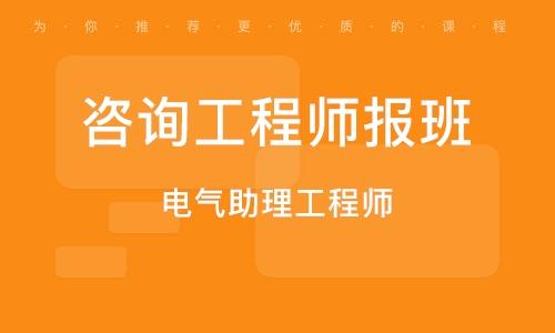 天津咨询工程师报班