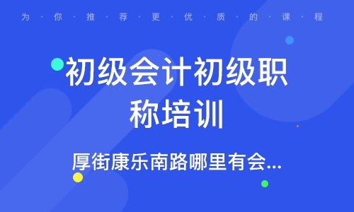 東莞初級會計初級職稱培訓