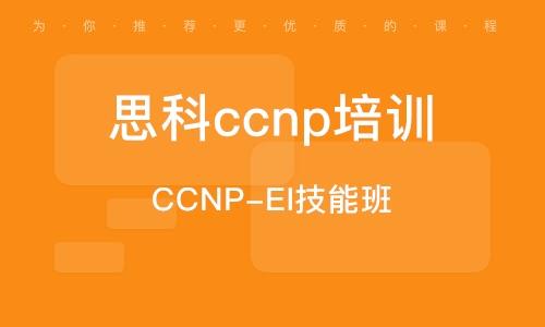 廣州思科ccnp培訓