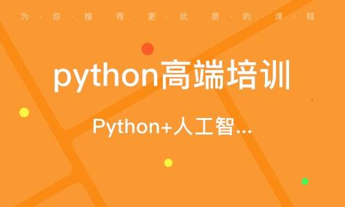 南京python高端培訓