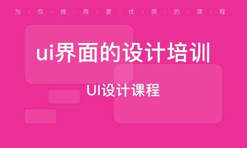 杭州ui界面的设计培训