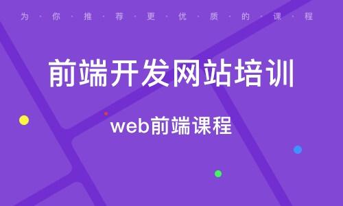 杭州前端開發網站培訓