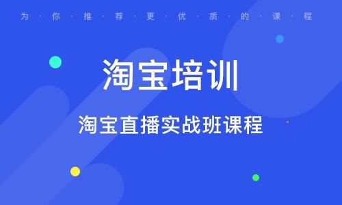 杭州淘寶培訓課程