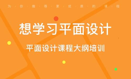南京想學習平面設計
