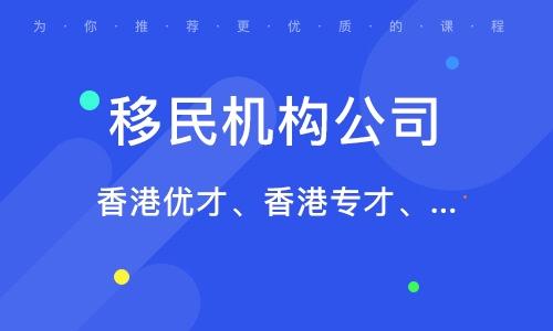 香港優才、香港專才、香港其他身份規劃