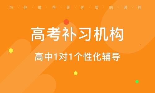 淄博高考补习机构