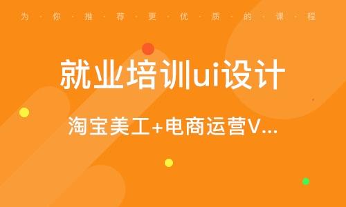 南京就業培訓ui設計