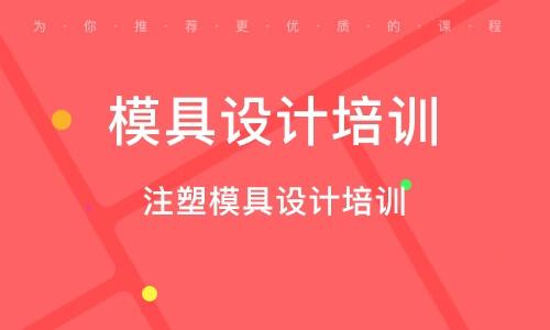 东莞模具设计培训中心