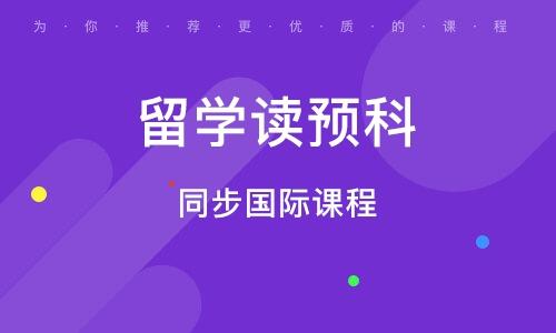 深圳留学读预科