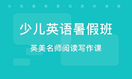 深圳少儿英语暑假班