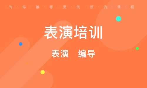 青島表演培訓機構