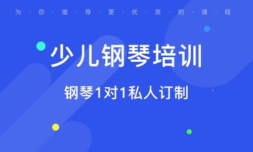 广州少儿钢琴培训机构
