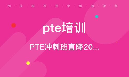 PTE沖刺班直降2000元
