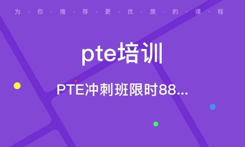PTE沖刺班限時88折